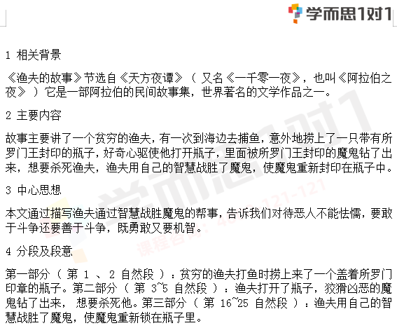 深圳四年级下册语文渔夫的故事知识点