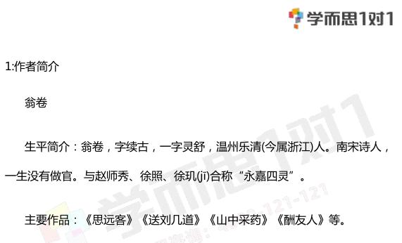 深圳四年级下册语文古诗词三首(二)知识点