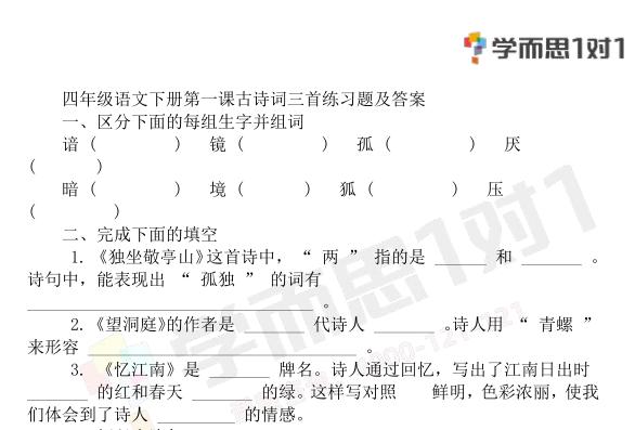 深圳四年级下册语文古诗词三首单元测试题含答案