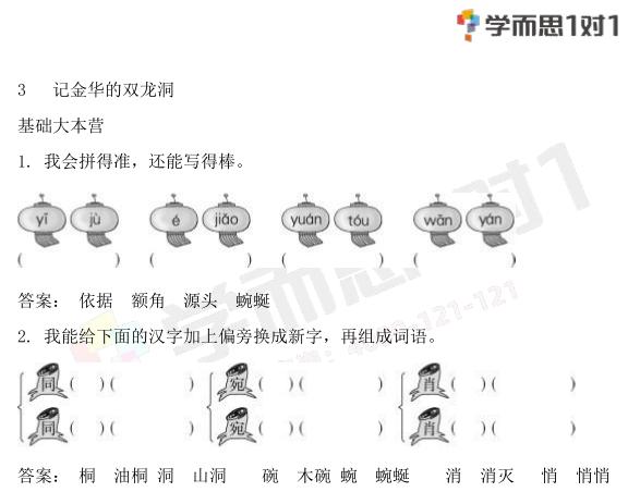深圳四年级下册语文记金华的双龙洞单元测试题含答案