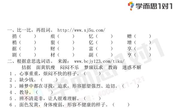 深圳四年级下册语文中彩那天单元测试题含答案