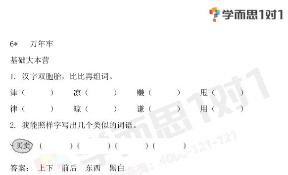 深圳四年级下册语文万年牢单元测试题含答案