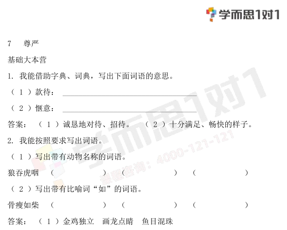 深圳四年级下册语文尊严单元测试题含答案