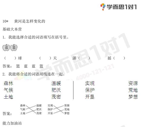 深圳四年级下册语文黄河是怎样变化的单元测试题含答案