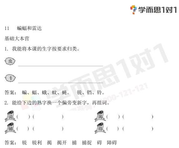 深圳四年级下册语文蝙蝠与雷达单元测试题含答案