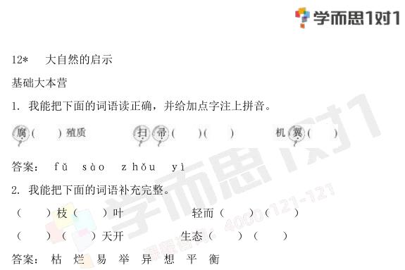 深圳四年级下册语文大自然的启示单元测试题含答案