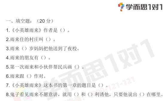 深圳四年级下册语文小英雄与来单元测试题含答案