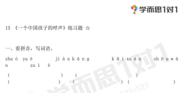 深圳四年级下册语文一个中国孩子的呼声单元测试题含答案