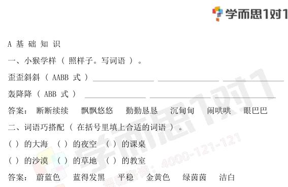 深圳四年级下册语文和我们一样享受春天单元测试题含答案