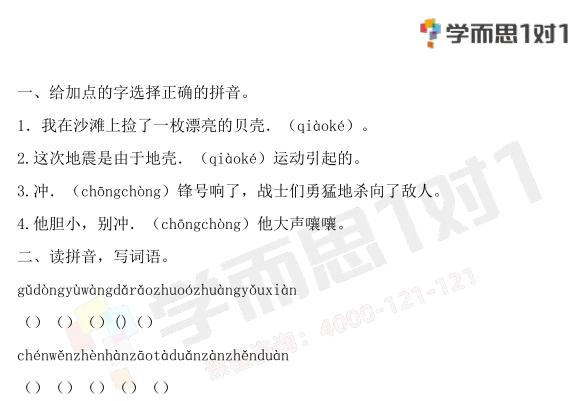 深圳四年级下册语文生命生命单元测试题含答案