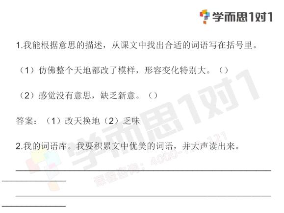 深圳四年级下册语文花的勇气单元测试题含答案