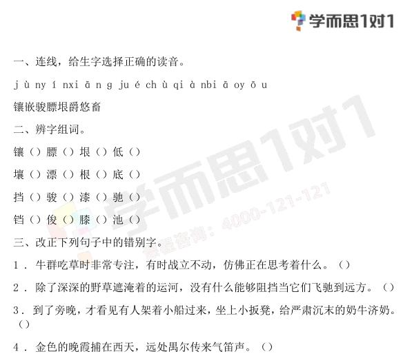 深圳四年级下册语文牧场之国单元测试题含答案