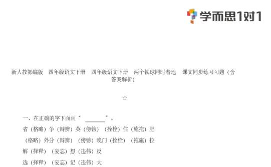 深圳四年级下册语文两个铁球同时着地单元测试题含答案