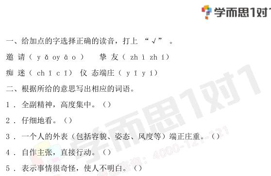 深圳四年级下册语文全神贯注单元测试题含答案