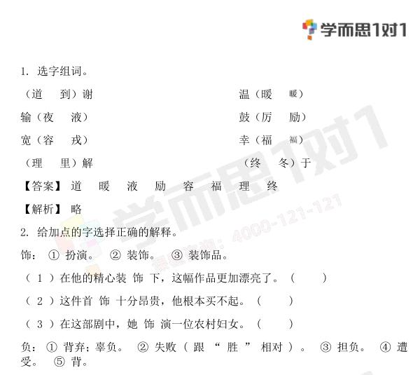 深圳四年级下册语文寓言两则单元测试题含答案