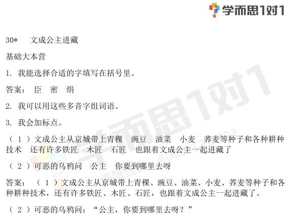 深圳四年级下册语文文成公主进藏单元测试题含答案