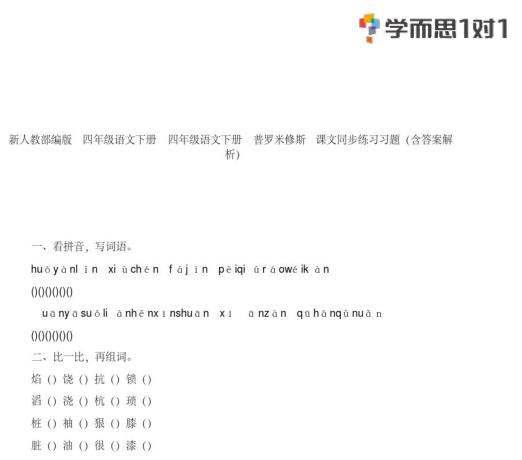 深圳四年级下册语文普罗米修斯单元测试题含答案