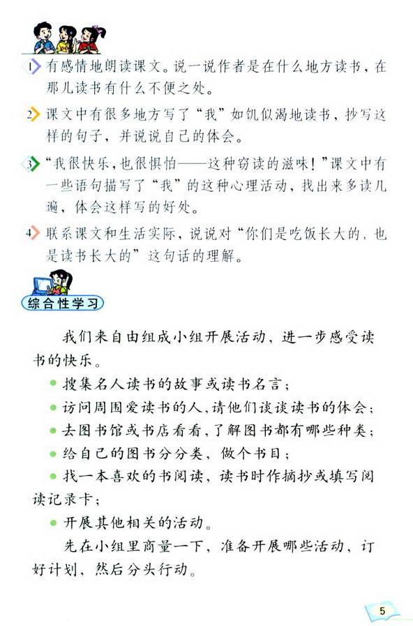 深圳五年级上册语文窃读记课文