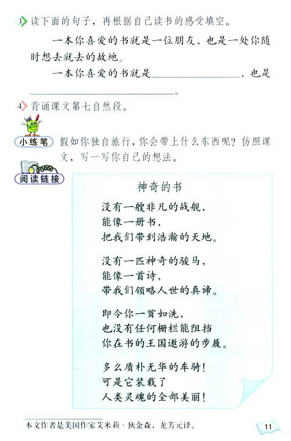 深圳五年级上册语文走遍天下书为侣课文