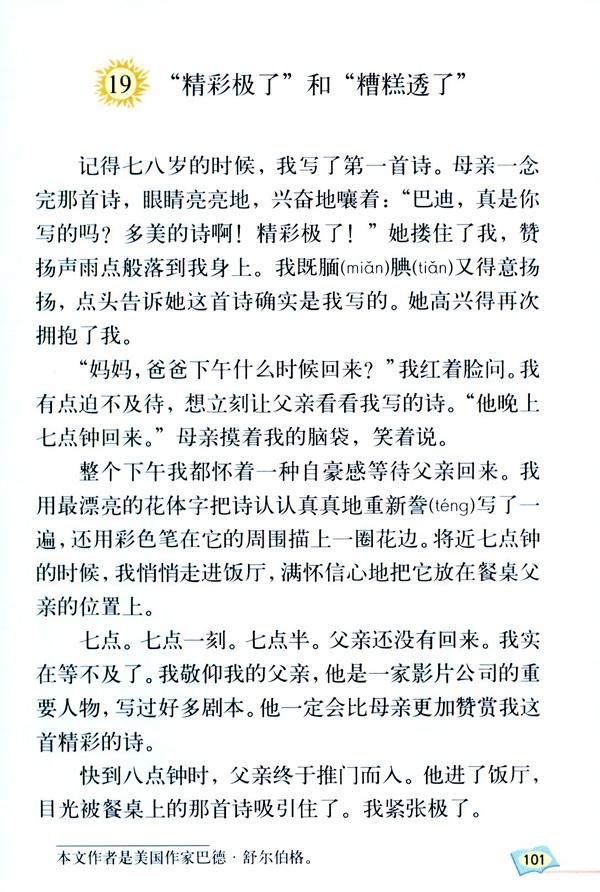 """深圳五年级上册语文""""精彩极了""""和""""糟糕透了""""课文"""