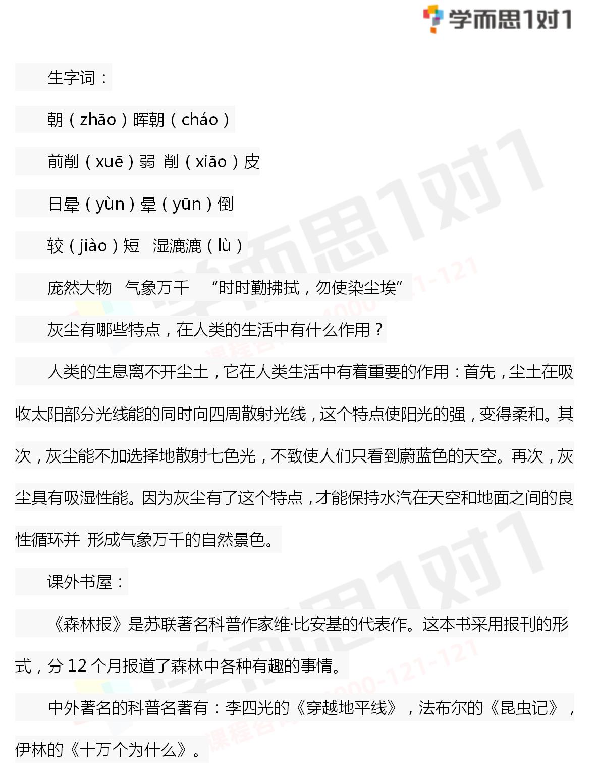 深圳五年级上册语文假如没有灰尘知识点