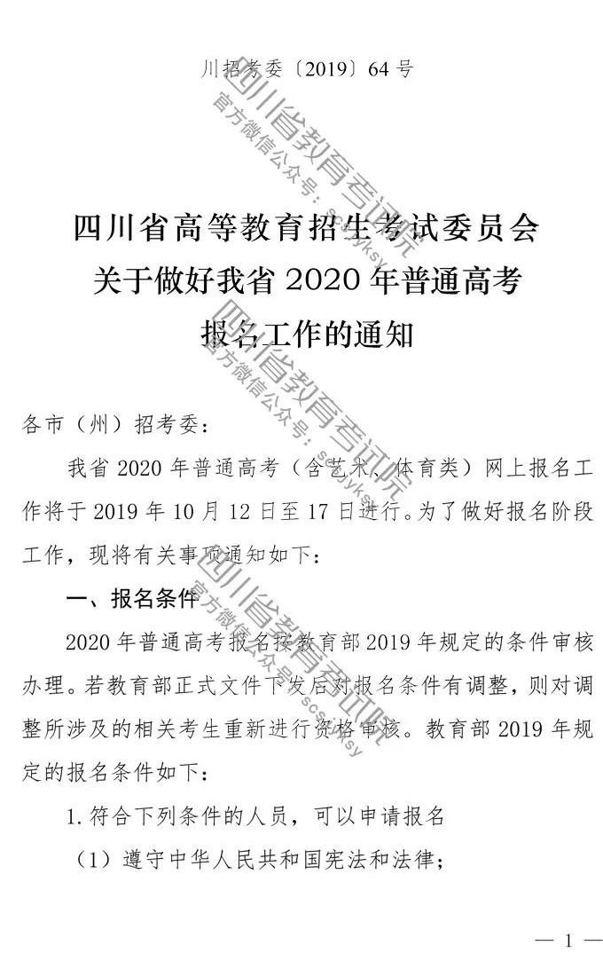 2020年四川普通高考报名工作的通知