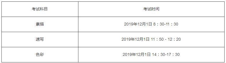 2020年广东高考美术术科统一考试时间安排