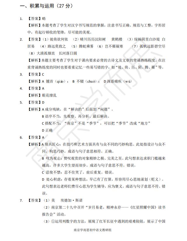 南京29中初二期中语文试卷,南京初二期中语文试卷,29中语文期中试卷