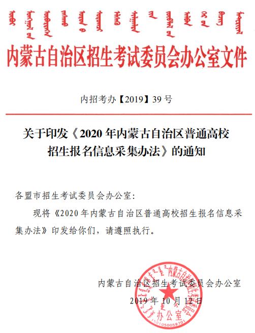 2020年内蒙古普通高校招生报名信息采集办法