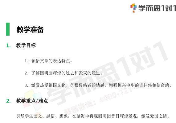深圳五年级上册语文圆明园的毁灭教案