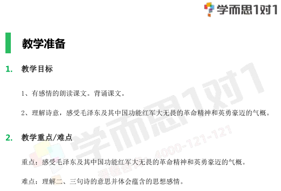 深圳五年级上册语文七律・长征教案