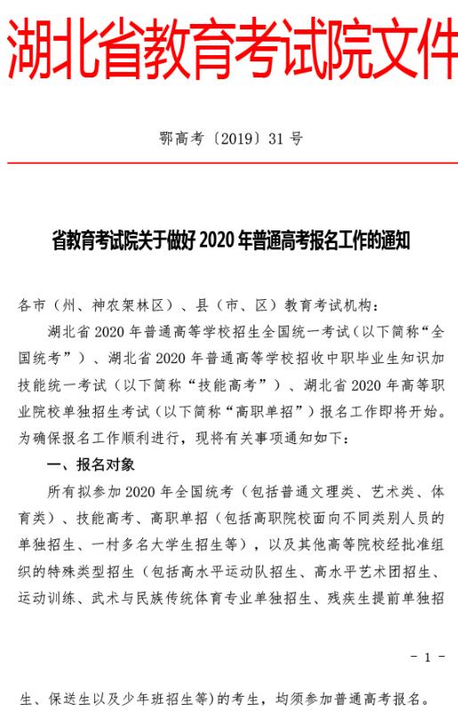 2020年湖北普通高考报名工作的通知
