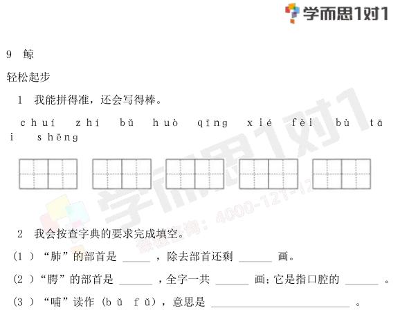 深圳五年级上册语文鲸单元测试题含答案