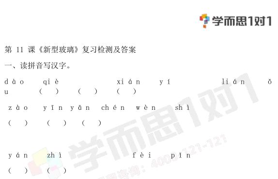 深圳五年级上册语文新型玻璃单元测试题含答案