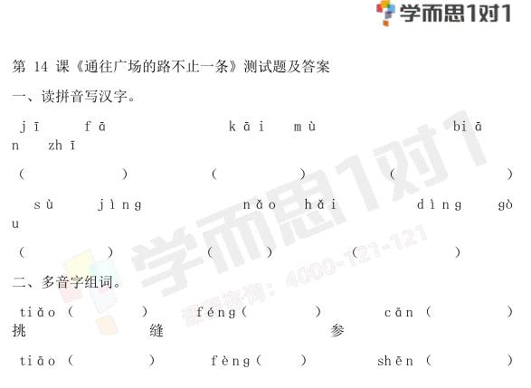 深圳五年级上册语文通往广场的路不止一条单元测试题含答案