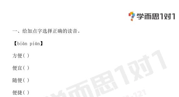 深圳五年级上册语文落花生单元测试题含答案