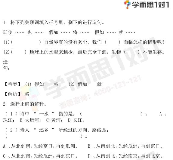深圳五年级上册语文有趣的汉字单元测试题含答案