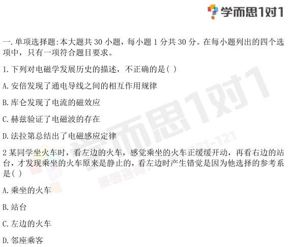 2019年1月广东高中学业水平考试物理试题及答案