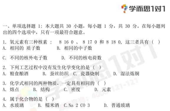 2019年1月广东高中学业水平考试化学试题及答案