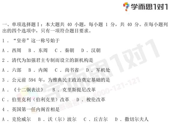 2019年1月广东高中学业水平考试历史试题及答案