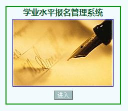 2020年广东高二学业水平考试查询管理系统