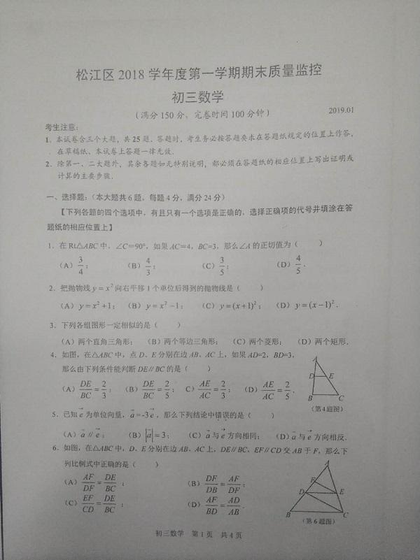 上海松江区2019中考一模数学试题第1页