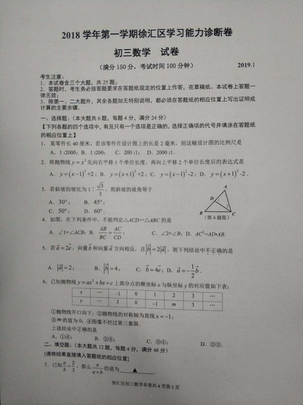 上海徐汇区2019中考一模数学试题第1页