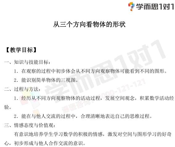 深圳七年级数学上册从三个方向看物体的形状教案