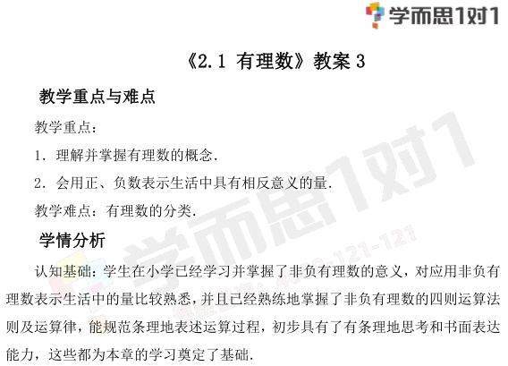 深圳七年级数学上册有理数教案
