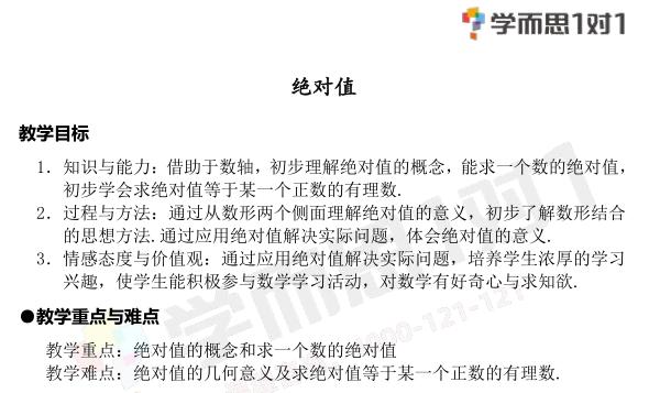 深圳七年级数学上册绝对值教案