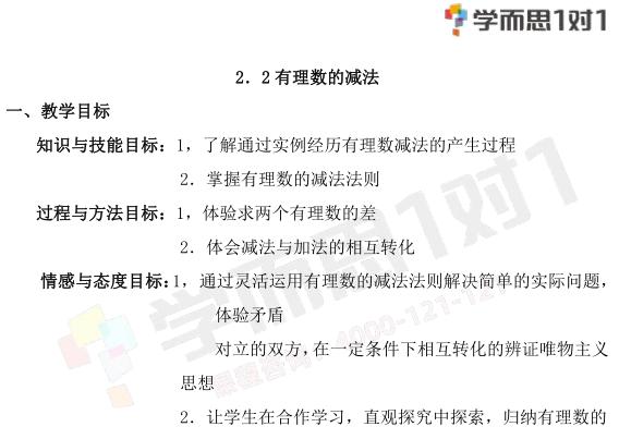 深圳七年级数学上册有理数的减法教案
