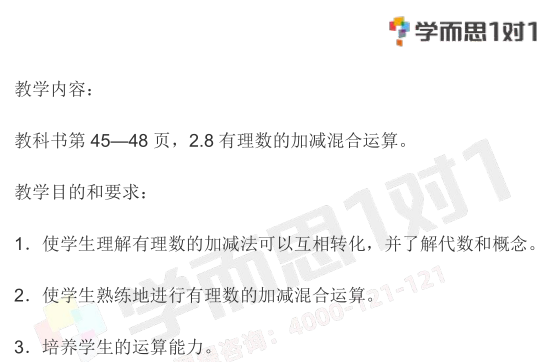 深圳七年级数学上册有理数的加减混合运算教案