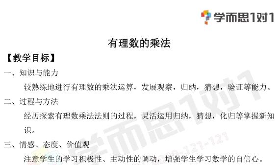 深圳七年级数学上册有理数的乘法教案