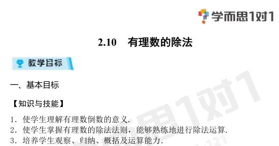 深圳七年级数学上册有理数的除法教案